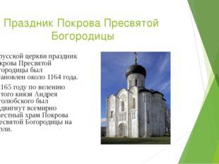 Праздник Покрова Пресвятой Богородицы В русской церкви праздник Покрова Пресв