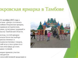 Покровская ярмарка в Тамбове 10 - 11 октября 2015 годав областном центре со