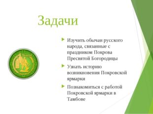Задачи Изучить обычаи русского народа, связанные с праздником Покрова Пресвят