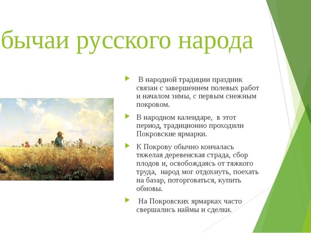 Обычаи русского народа В народной традиции праздник связан с завершением поле...