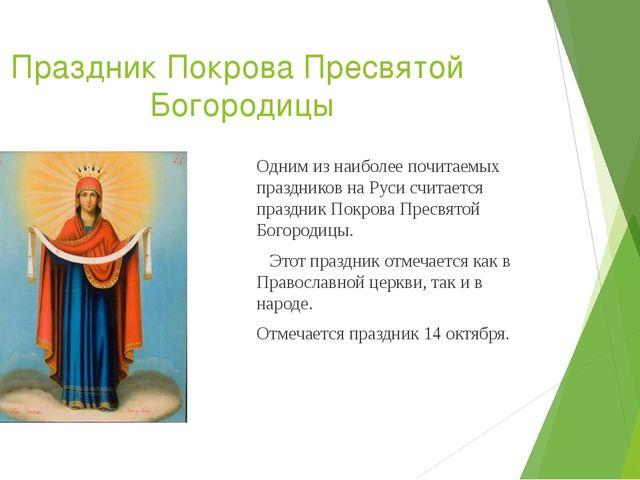 Праздник Покрова Пресвятой Богородицы Одним из наиболее почитаемых праздников...