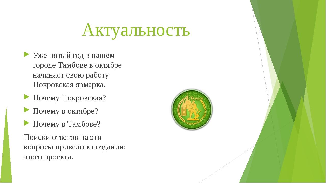 Актуальность Уже пятый год в нашем городе Тамбове в октябре начинает свою раб...