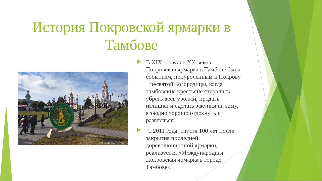 История Покровской ярмарки в Тамбове В ХIХ – начале ХХ веков Покровская ярмар...