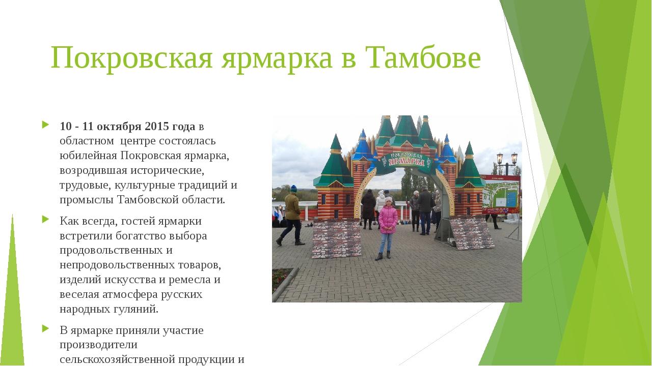 Покровская ярмарка в Тамбове 10 - 11 октября 2015 годав областном центре со...