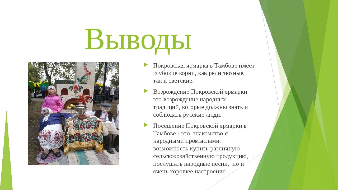 Выводы Покровская ярмарка в Тамбове имеет глубокие корни, как религиозные, та...