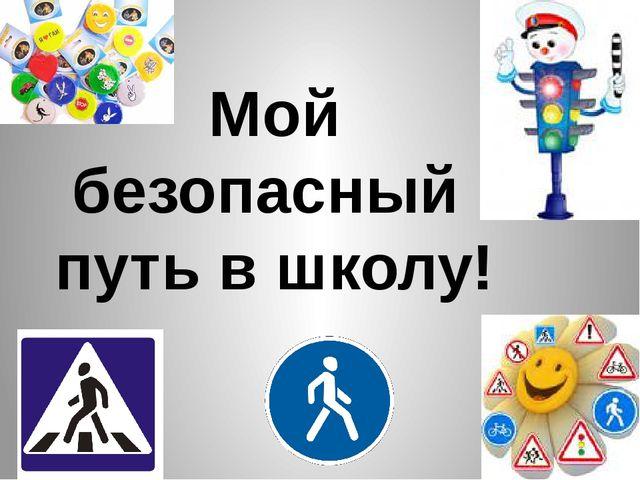 Мой безопасный путь в школу!