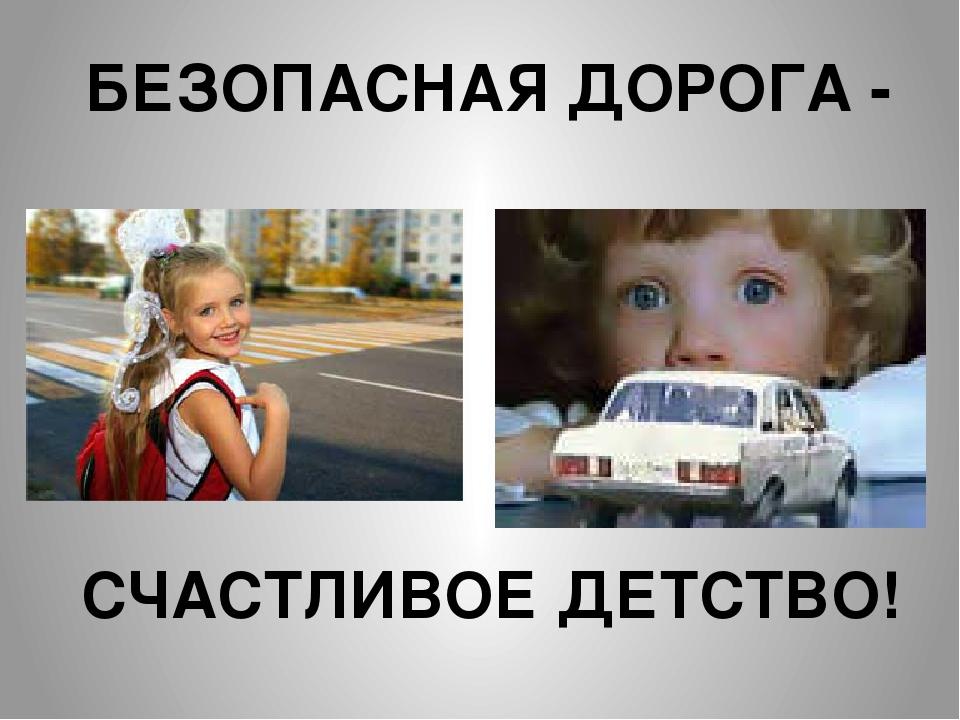 БЕЗОПАСНАЯ ДОРОГА - СЧАСТЛИВОЕ ДЕТСТВО!