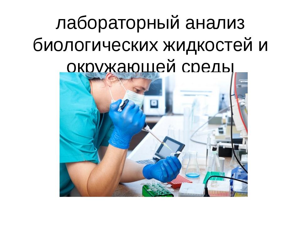 лабораторный анализ биологических жидкостей и окружающей среды