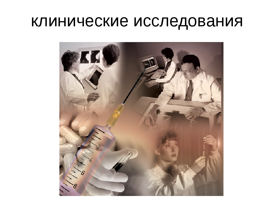 клинические исследования