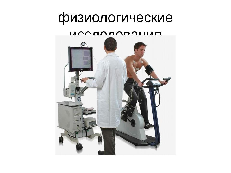 физиологические исследования