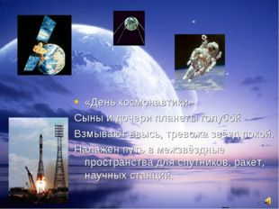 «День космонавтики» Сыны и дочери планеты голубой Взмывают ввысь, тревожа звё