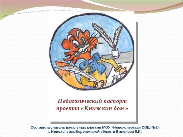 Педагогический паспорт проекта «Книжкин дом» Составила учитель начальных кла...
