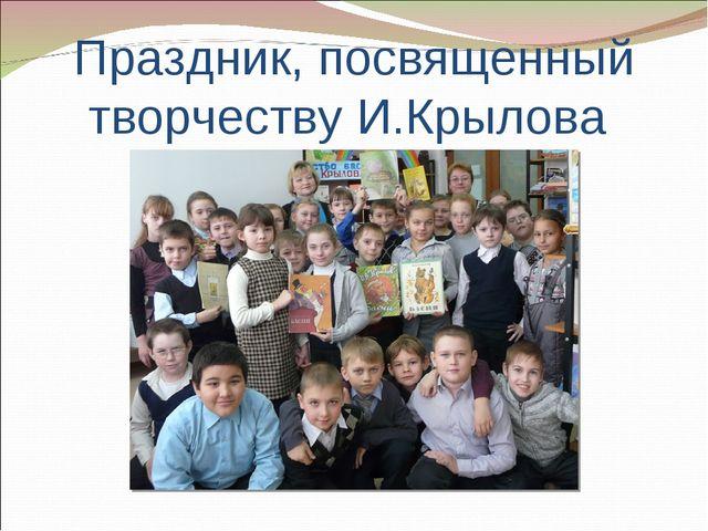Праздник, посвященный творчеству И.Крылова
