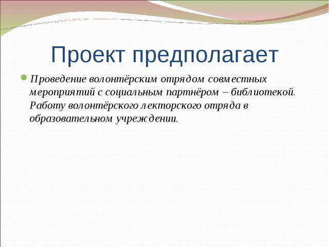 Проект предполагает Проведение волонтёрским отрядом совместных мероприятий с...