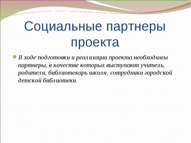 Социальные партнеры проекта В ходе подготовки и реализации проекта необходимы...