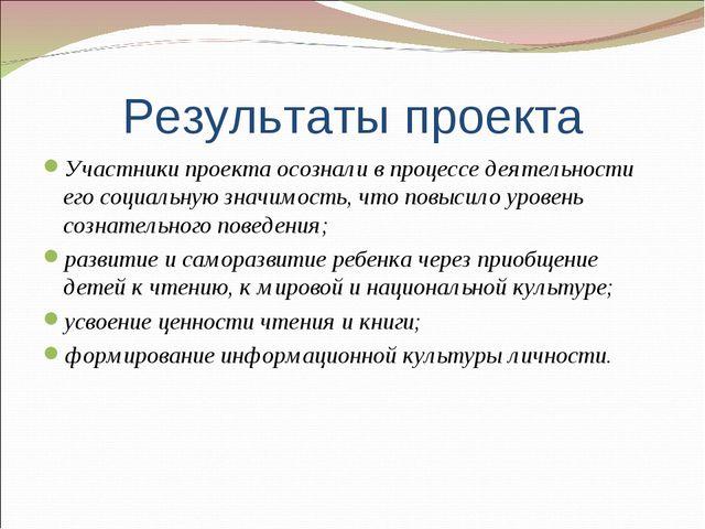 Результаты проекта Участники проекта осознали в процессе деятельности его соц...