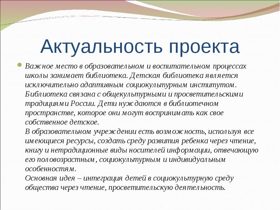 Актуальность проекта Важное место в образовательном и воспитательном процесса...