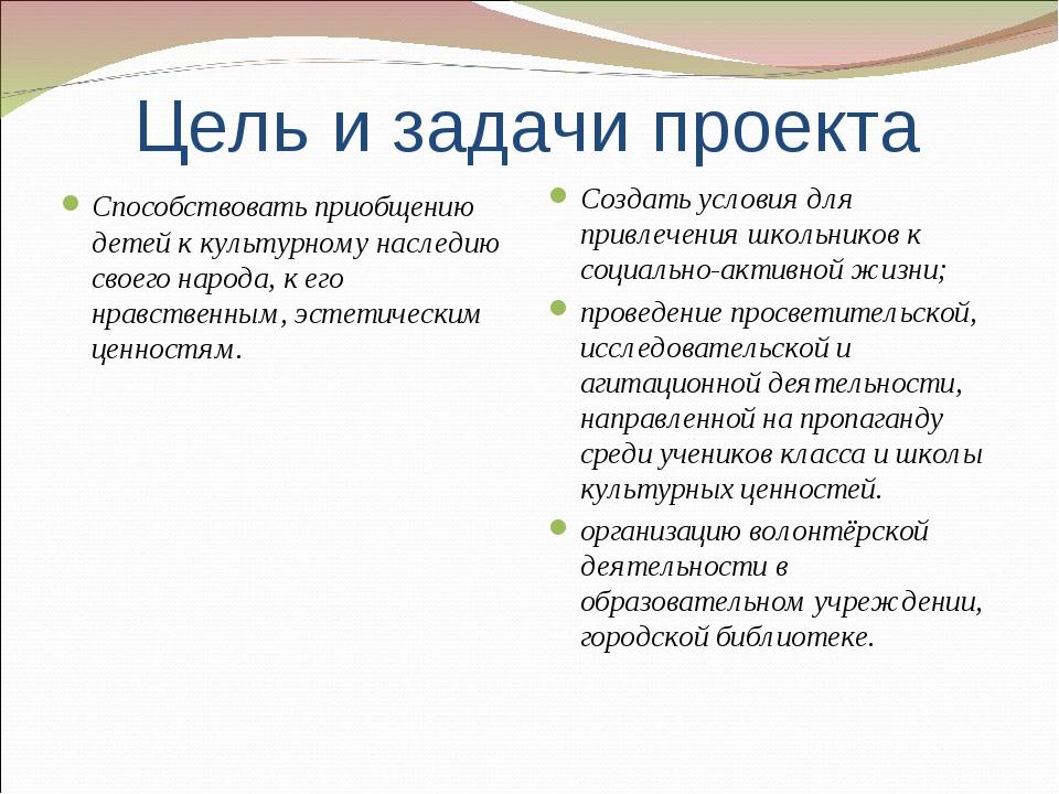 Цель и задачи проекта Способствовать приобщению детей к культурному наследию...