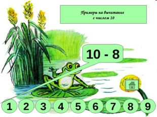 Ссылки: http://www.parkov3.narod.ru/sound/11/004.mp3 - звуки лягушки http://p