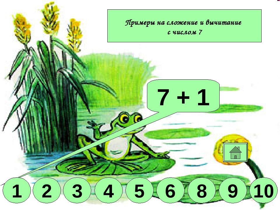 Молодец! 10 - 4 10 - 7 10 - 3 10 - 6 4 9 8 6 5 3 1 2 Примеры на вычитание с ч...