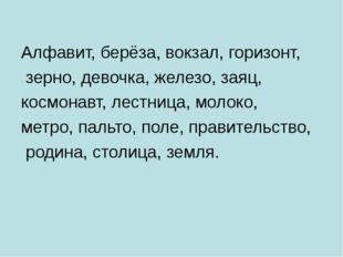 Алфавит, берёза, вокзал, горизонт, зерно, девочка, железо, заяц, космонавт,