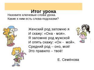 Итог урока Назовите ключевые слова урока. Какие к ним есть слова-подсказки?