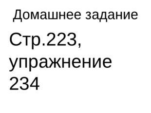 Домашнее задание Стр.223, упражнение 234