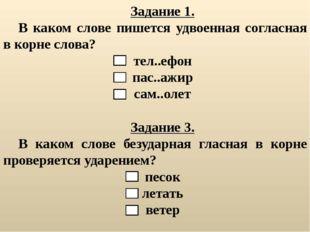 Задание 1. В каком слове пишется удвоенная согласная в корне слова? тел..ефон