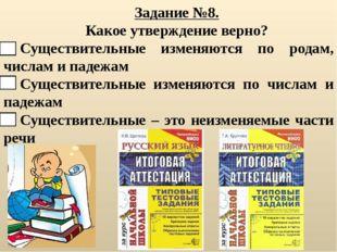 Задание №8. Какое утверждение верно? Существительные изменяются по родам, чис