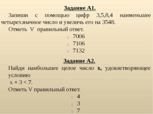 Задание А1. Запиши с помощью цифр 3,5,8,4 наименьшее четырехзначное число и у