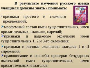 В результате изучения русского языка учащиеся должны знать / понимать: призн