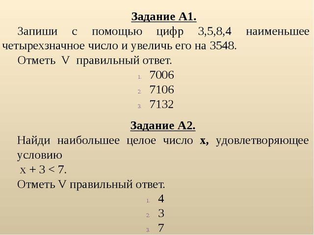 Задание А1. Запиши с помощью цифр 3,5,8,4 наименьшее четырехзначное число и у...