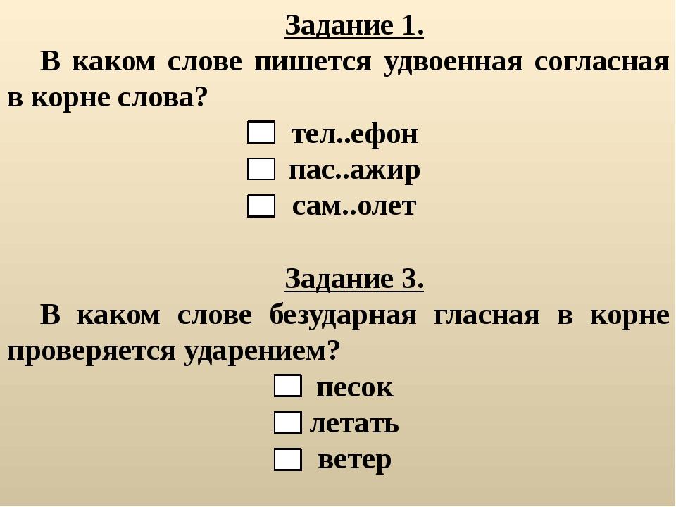 Задание 1. В каком слове пишется удвоенная согласная в корне слова? тел..ефон...