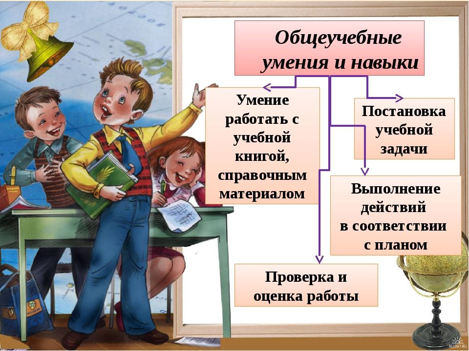 Общеучебные умения и навыки Постановка учебной задачи Выполнение действий в с...