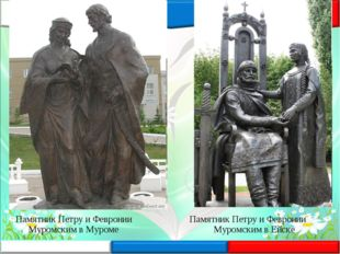 Памятник Петру и Февронии Муромским в Муроме Памятник Петру и Февронии Муромс