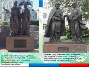 Памятник Петру и Февронии, город Абакан. Дата открытия: 14 октября 2009 г. Ск