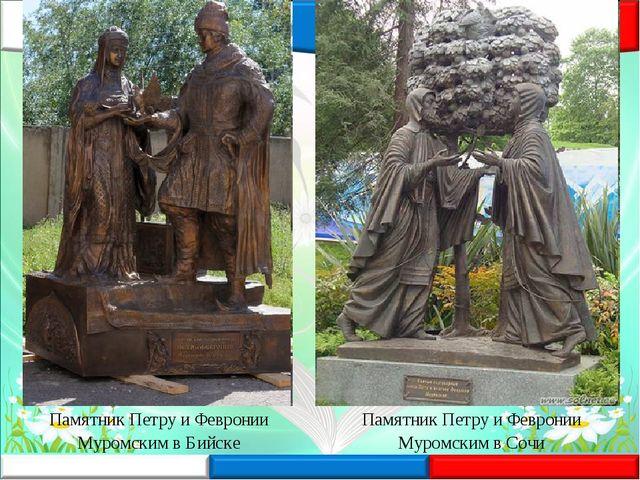 Памятник Петру и Февронии Муромским в Бийске Памятник Петру и Февронии Муромс...