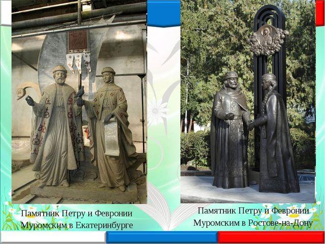 Памятник Петру и Февронии Муромским в Екатеринбурге Памятник Петру и Февронии...