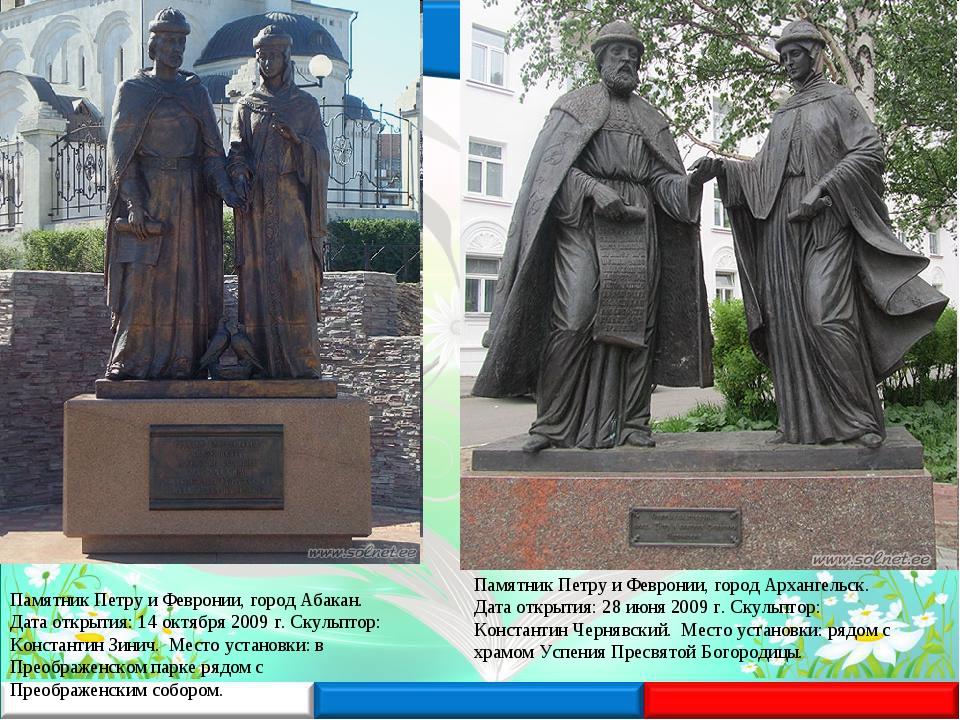 Памятник Петру и Февронии, город Абакан. Дата открытия: 14 октября 2009 г. Ск...