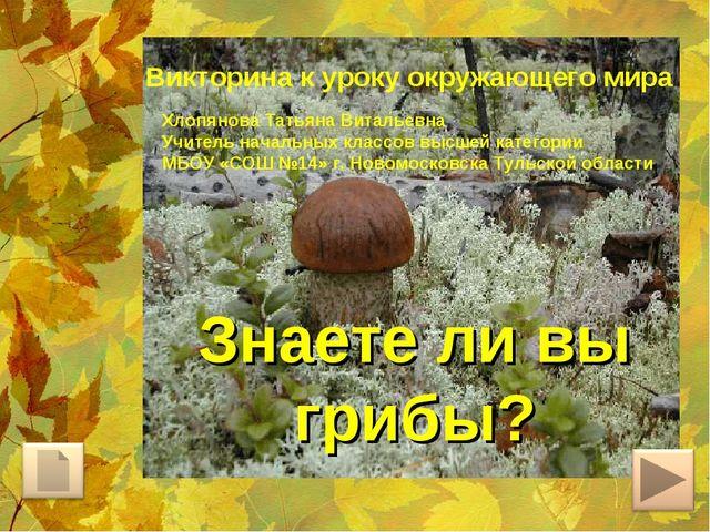 Знаете ли вы грибы? Викторина к уроку окружающего мира Хлопянова Татьяна Вита...