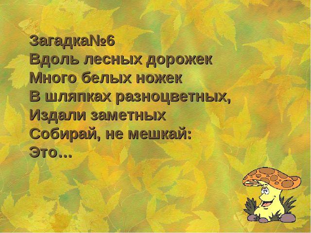 Загадка№6 Вдоль лесных дорожек Много белых ножек В шляпках разноцветных, Изд...