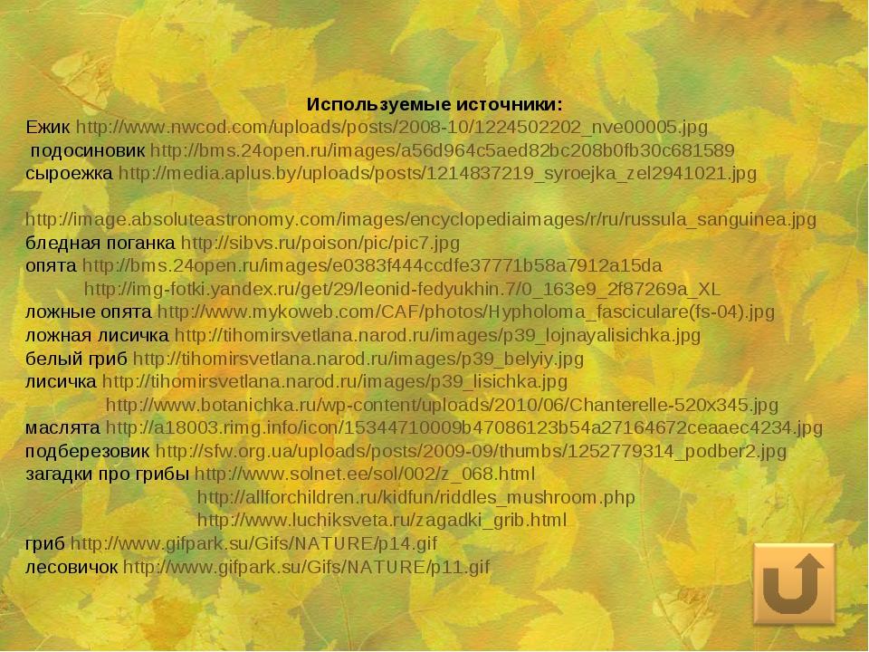 Используемые источники: Ежик http://www.nwcod.com/uploads/posts/2008-10/12245...