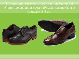 С медицинской точки зрения в повседневной обуви идеальная высота каблука долж