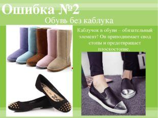 Ошибка №2 Обувь без каблука Каблучок в обуви – обязательный элемент! Он припо