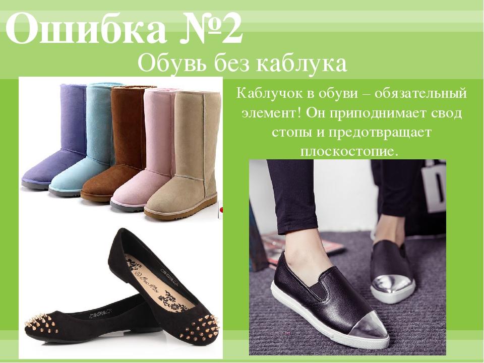 Ошибка №2 Обувь без каблука Каблучок в обуви – обязательный элемент! Он припо...