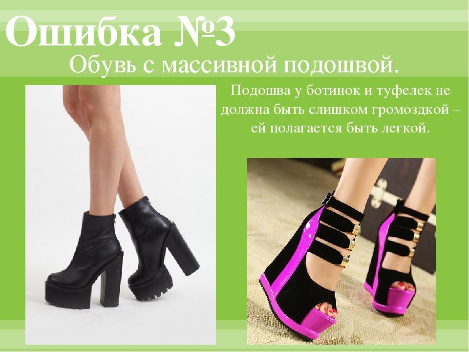 Обувь с массивной подошвой. Ошибка №3 Подошва у ботинок и туфелек не должна б...