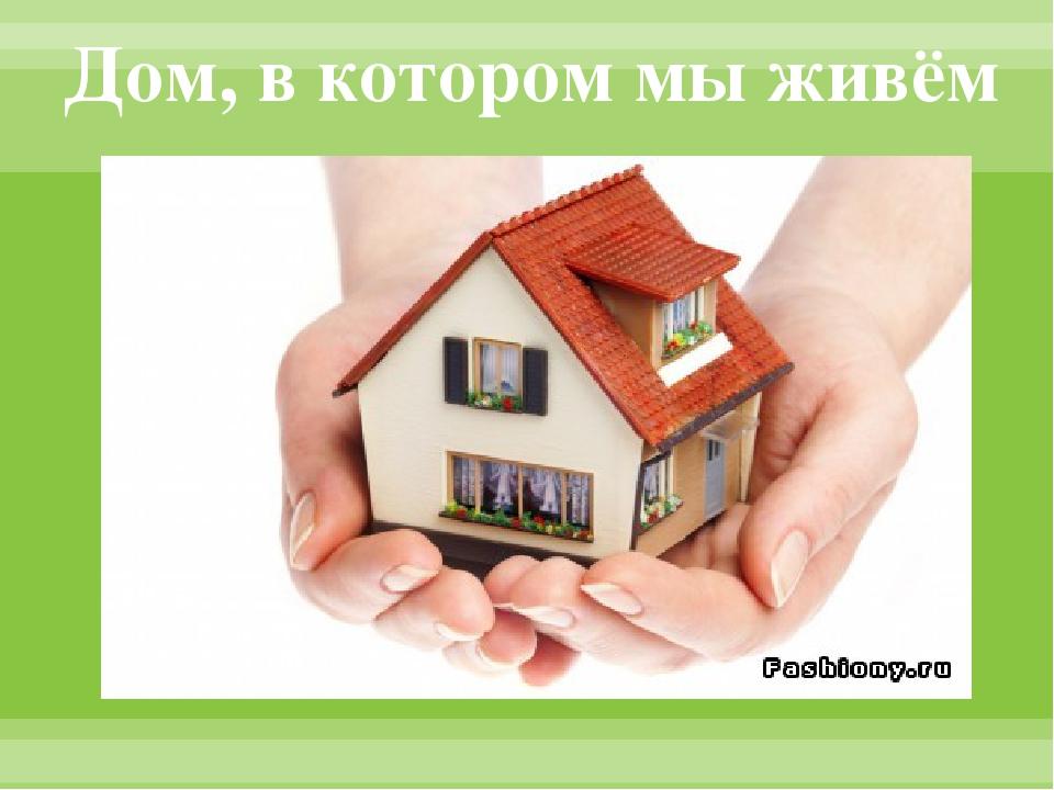 Дом, в котором мы живём