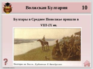Волжская Булгария 10 VIII-IX вв. Булгары в Среднее Поволжье пришли в