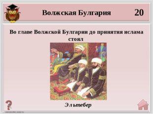 20 Эльтебер Во главе Волжской Булгарии до принятия ислама стоял Волжская Булг