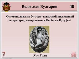 40 Кул Гали Основоположник булгаро-татарской письменной литературы, автор поэ